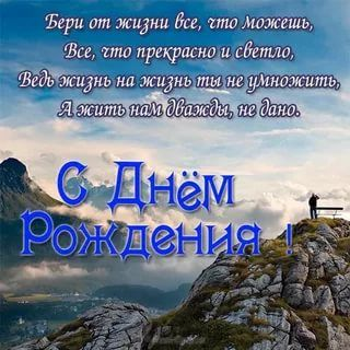 Открытки с днем рождения Владимир картинки 021