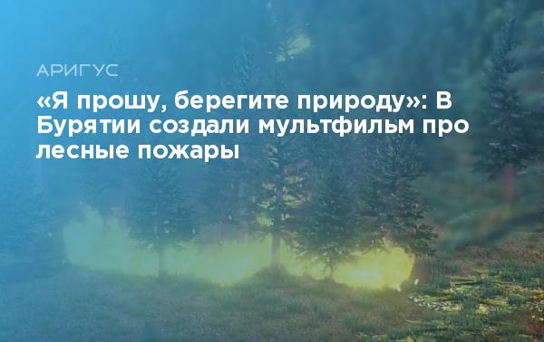 Поучительные картинки берегите лес от пожара 003