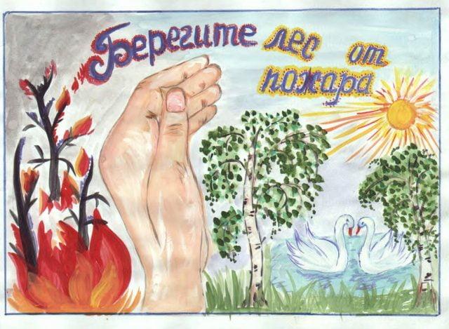 Поучительные картинки берегите лес от пожара 011