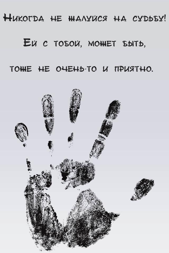 Поучительные картинки с надписями о жизни 012