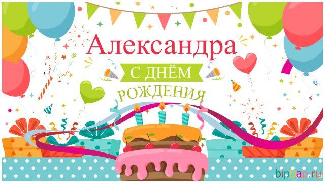 Прикольные картинки для Александра с днем рождения 023