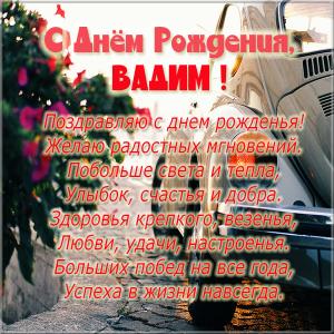 Прикольные открытки с днем рождения Вадим 001