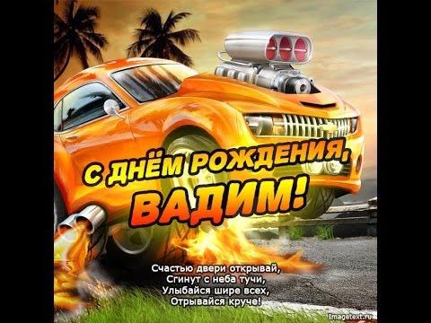 Прикольные открытки с днем рождения Вадим 023