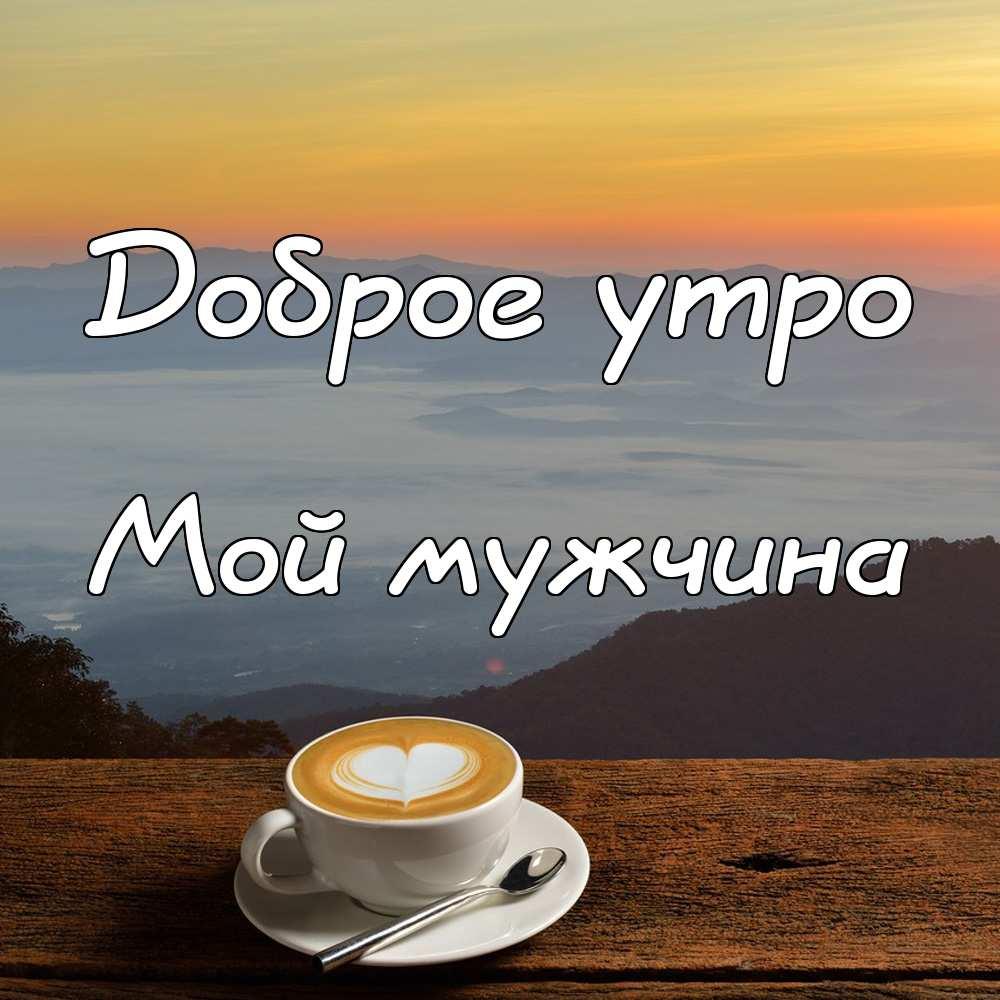 Самая нежная открытка с добрым утром мужчине 009