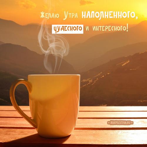 Самая нежная открытка с добрым утром мужчине 011