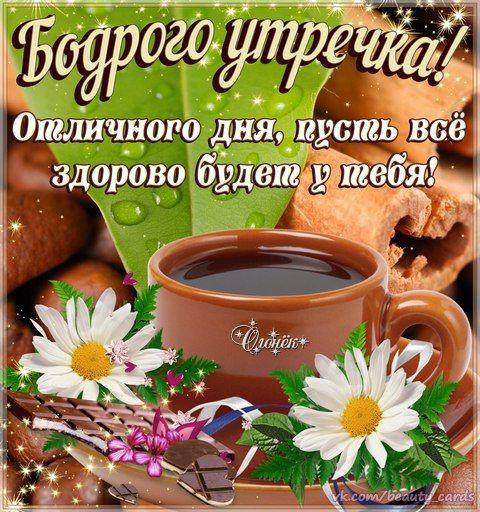 Самая нежная открытка с добрым утром мужчине 013