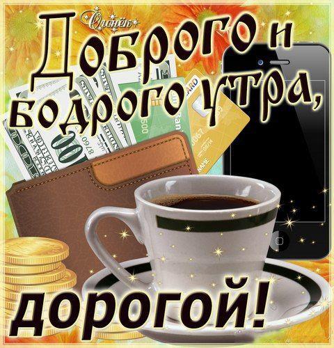 Самая нежная открытка с добрым утром мужчине 015