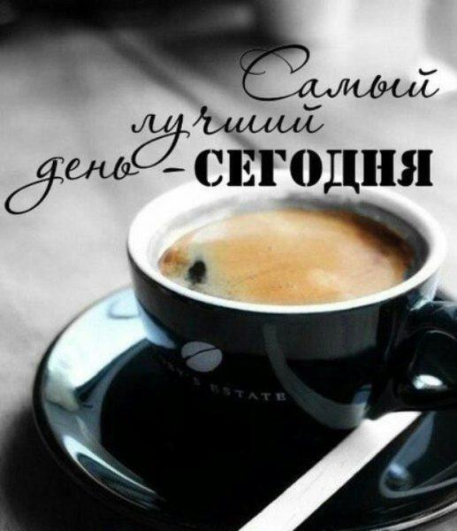 Самая нежная открытка с добрым утром мужчине 020