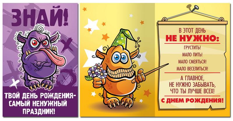 Самые веселые открытки с днем рождения 002