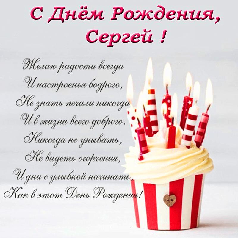 С днем рождения Сергей открытка для мужчины 001