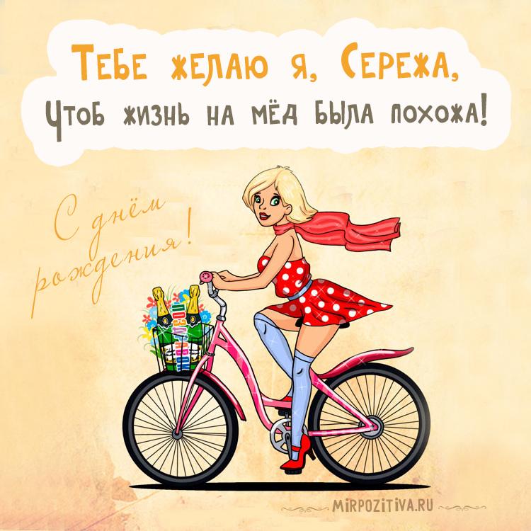 С днем рождения Сергей открытка для мужчины 002