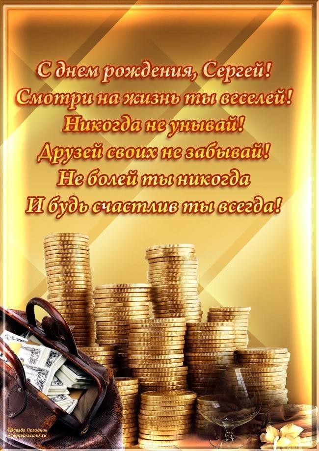 С днем рождения Сергей открытка для мужчины 003