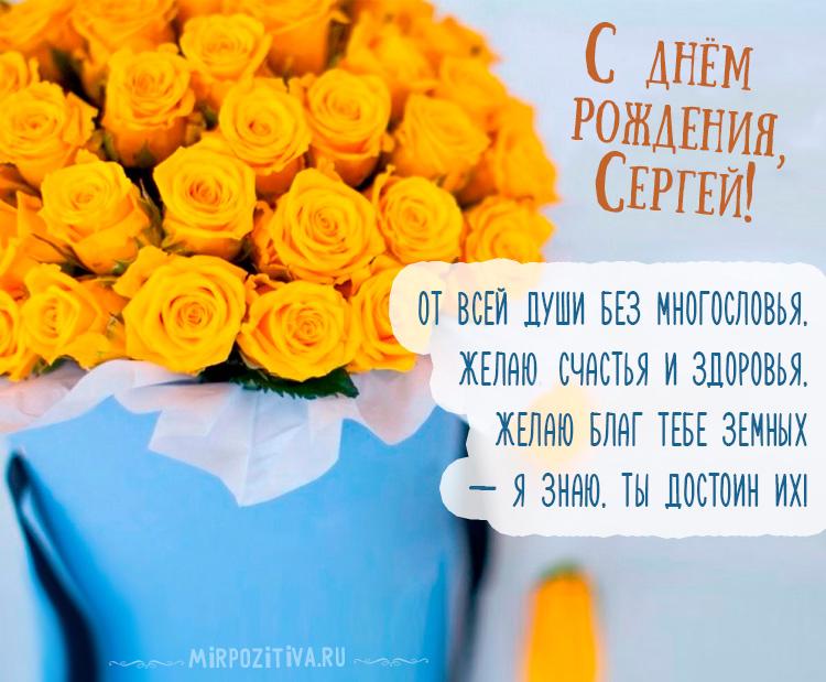 С днем рождения Сергей открытка для мужчины 006