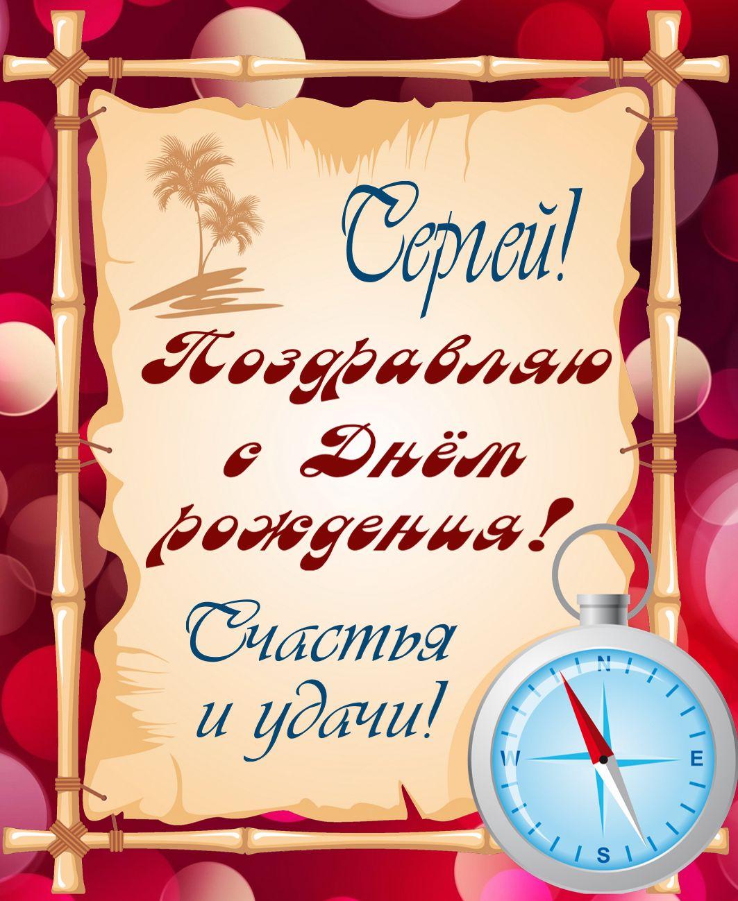 С днем рождения Сергей открытка для мужчины 007