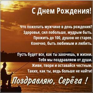 С днем рождения Сергей открытка для мужчины 008