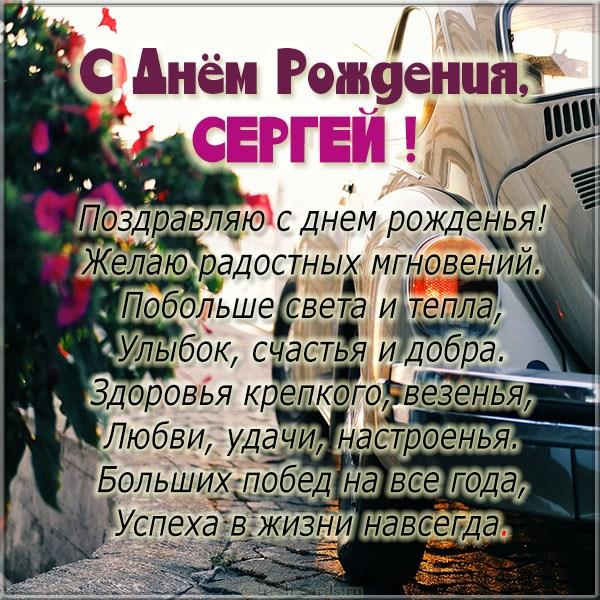 С днем рождения Сергей открытка для мужчины 009