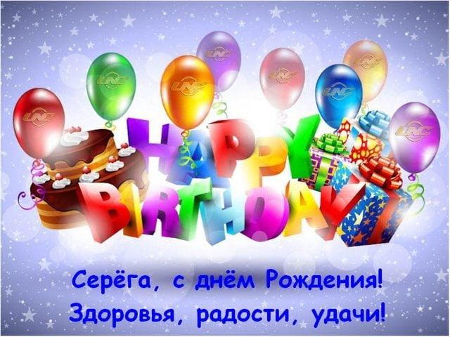 С днем рождения Сергей открытка для мужчины 010