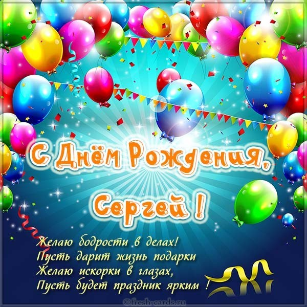 С днем рождения Сергей открытка для мужчины 011