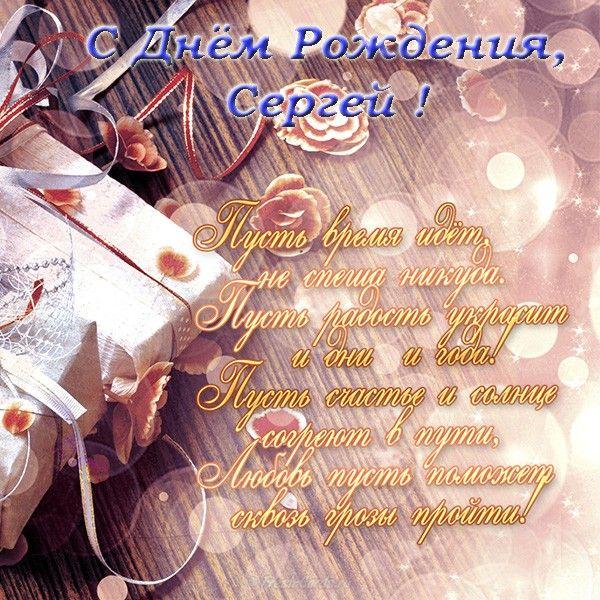 С днем рождения Сергей открытка для мужчины 012