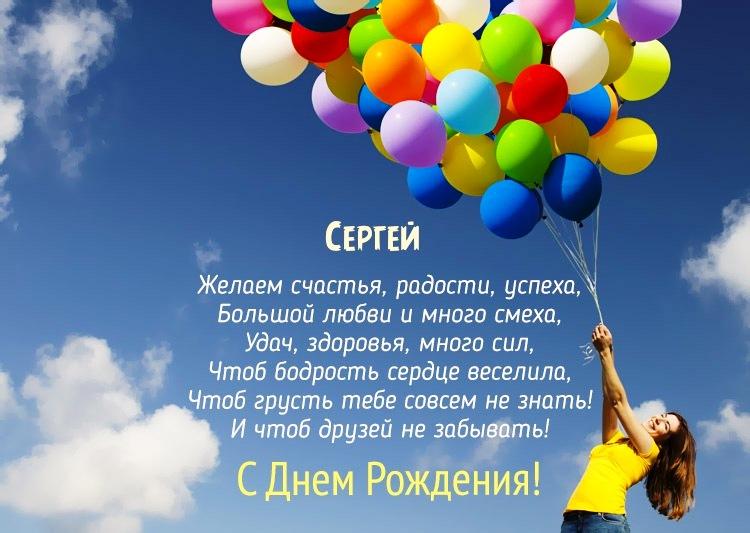 С днем рождения Сергей открытка для мужчины 013