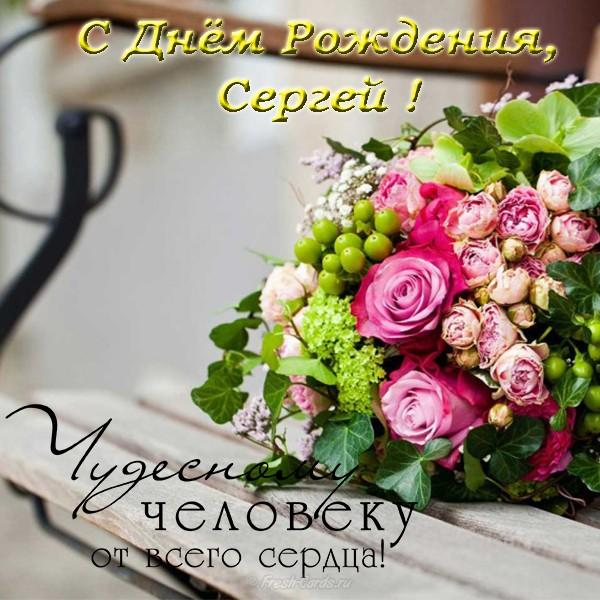 С днем рождения Сергей открытка для мужчины 014