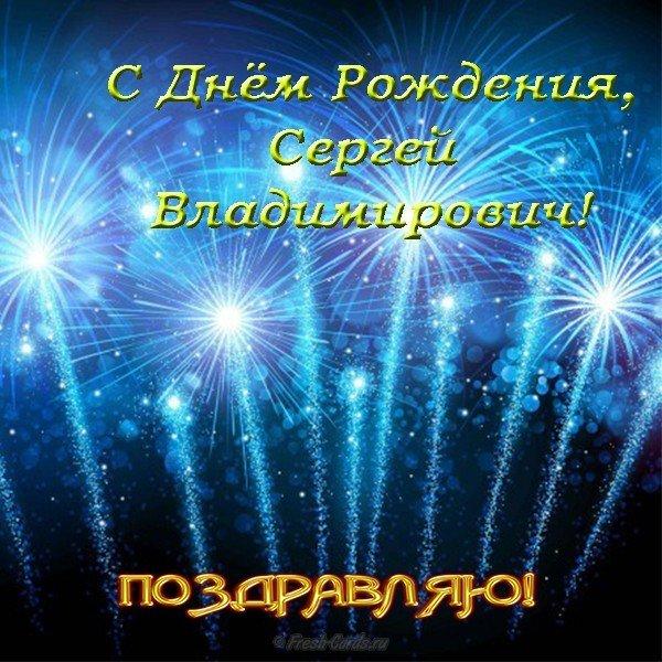 С днем рождения Сергей открытка для мужчины 015