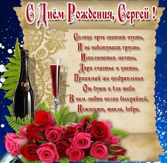 С днем рождения Сергей открытка для мужчины 016
