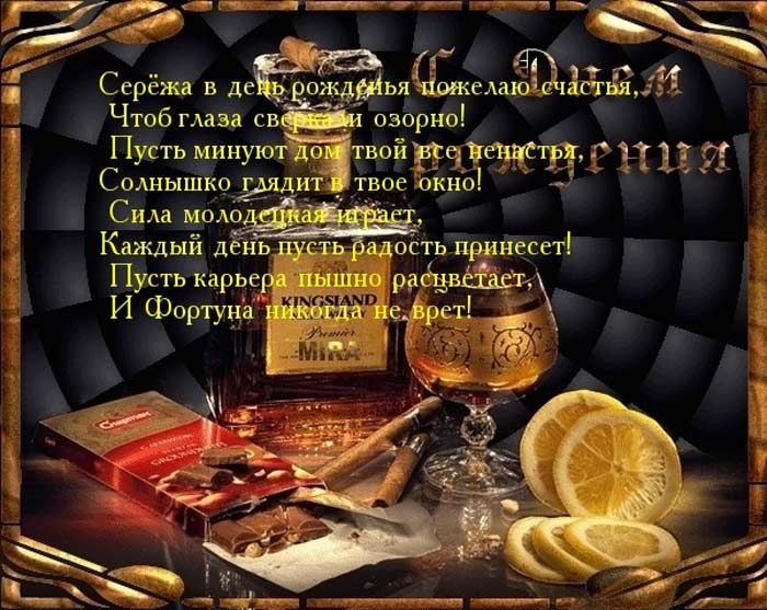 С днем рождения Сергей открытка для мужчины 017