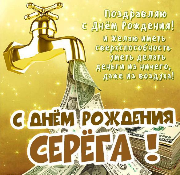 С днем рождения Сергей открытка для мужчины 018