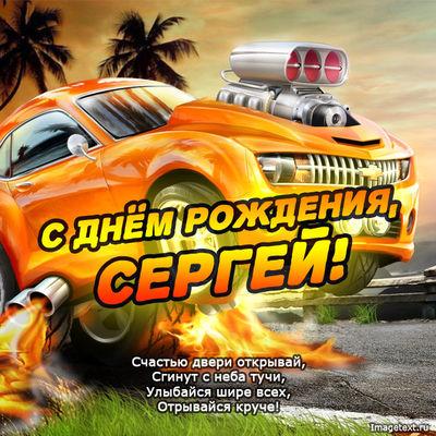 С днем рождения Сергей открытка для мужчины 020