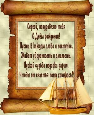С днем рождения Сергей открытка для мужчины 022