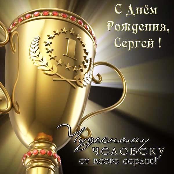 С днем рождения Сергей открытка для мужчины 023