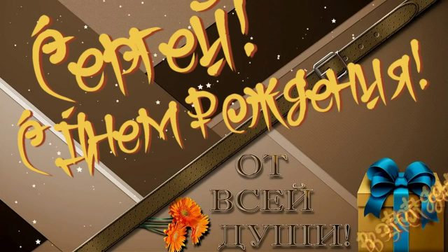 С днем рождения Сергей открытка для мужчины 024