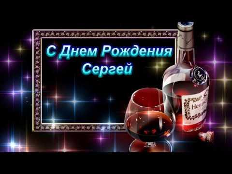 С днем рождения Сергей открытка для мужчины 025