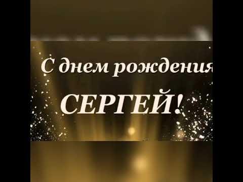 С днем рождения Сергей открытка для мужчины 026