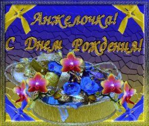 С днем рождения открытки для Анжелы 025