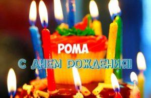 Добрые открытки Рома с днем рождения бесплатные 030