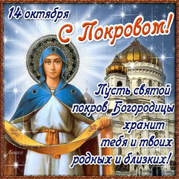Красивые картинки с праздником Святой Богородицы 001