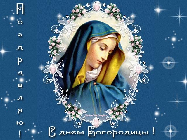 Красивые картинки с праздником Святой Богородицы 002