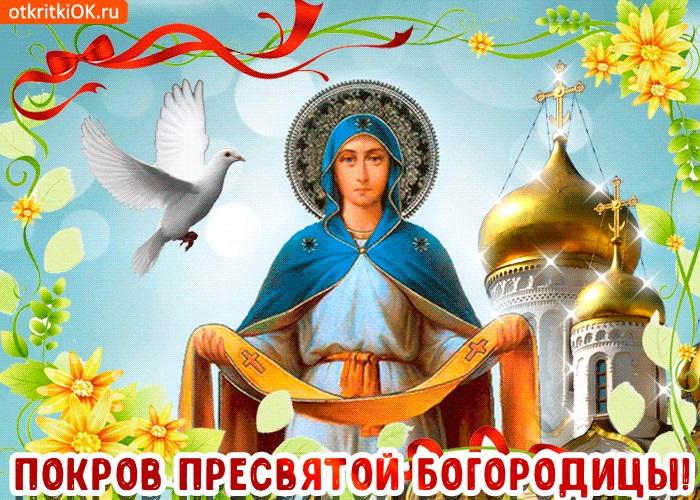 Красивые картинки с праздником Святой Богородицы 003