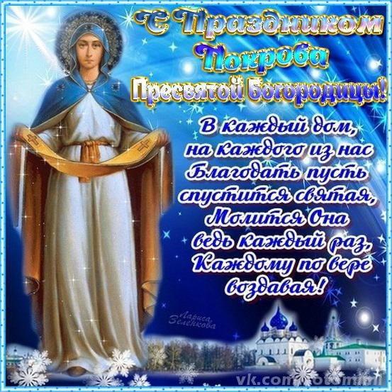 Красивые картинки с праздником Святой Богородицы 004