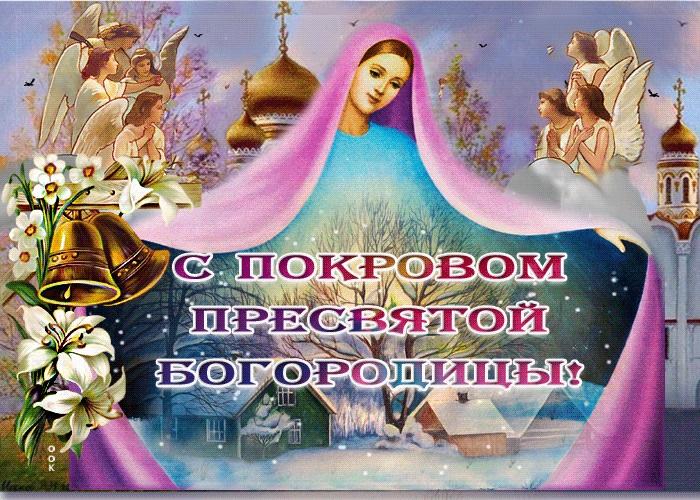 Красивые картинки с праздником Святой Богородицы 005