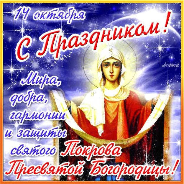Красивые картинки с праздником Святой Богородицы 006