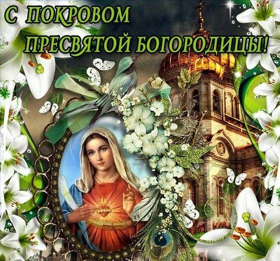 Красивые картинки с праздником Святой Богородицы 007