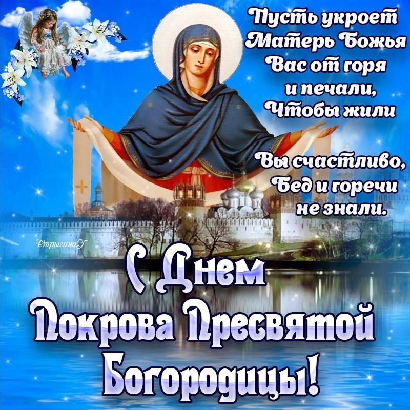 Красивые картинки с праздником Святой Богородицы 008