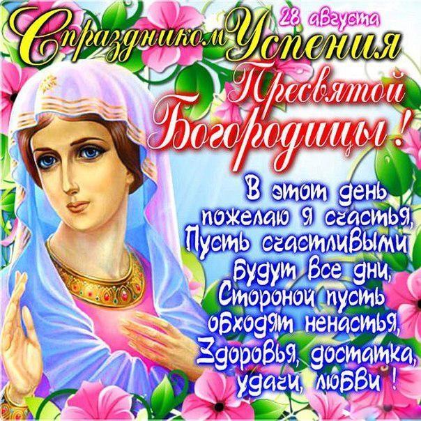 Красивые картинки с праздником Святой Богородицы 009
