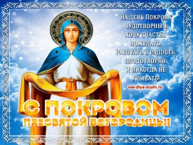 Красивые картинки с праздником Святой Богородицы 010