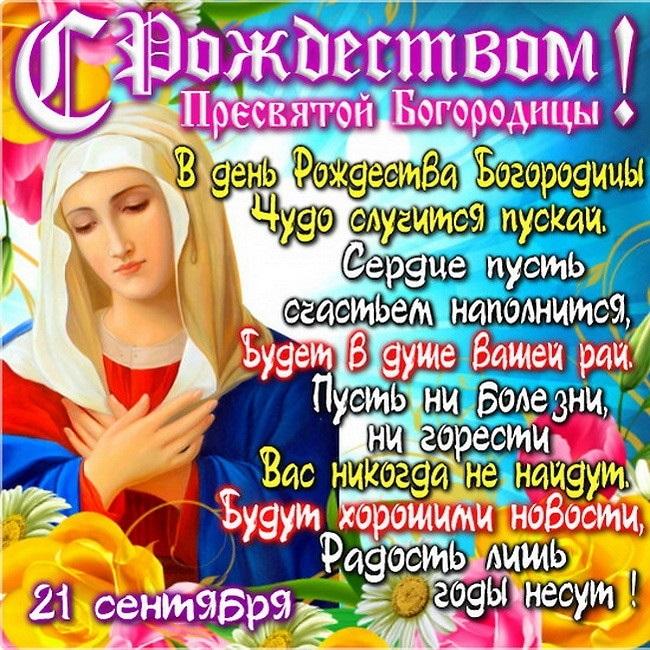 Красивые картинки с праздником Святой Богородицы 011