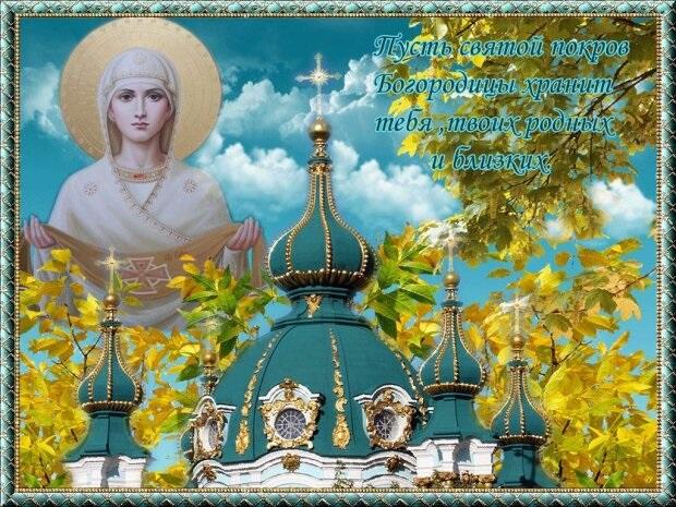 Красивые картинки с праздником Святой Богородицы 013