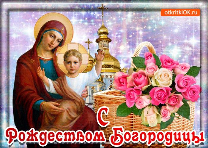 Красивые картинки с праздником Святой Богородицы 014